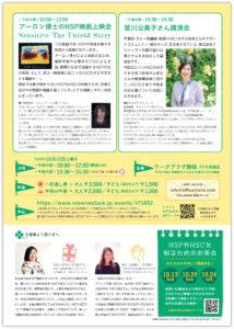 皆川公美子さん講演会・上映会チラシ裏面